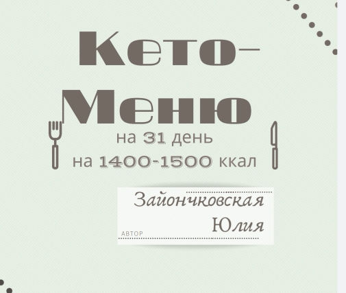 меню КЕТО