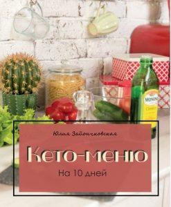 """Меню """"КЕТО-СТАРТ"""" на 10 дней - 490 руб."""