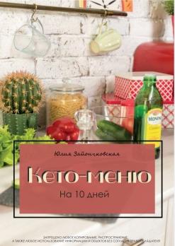 """Меню """"КЕТО-СТАРТ"""" на 10 дней"""