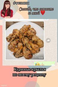 вкусные куриные крылья
