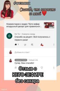 пп зефир рецепт
